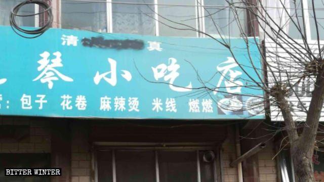 "Crackdown on ""Halalization"" Spreads Outside Xinjiang"